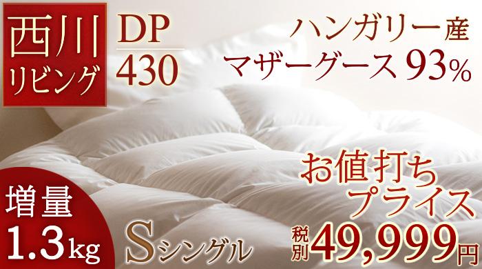 羽毛布団 暖か シングル 0004