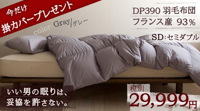 掛け布団  羽毛布団(暖か)  セミダブル 8438