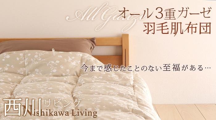 羽毛布団 肌掛け セミダブル (毛布 合わせ SD)8079