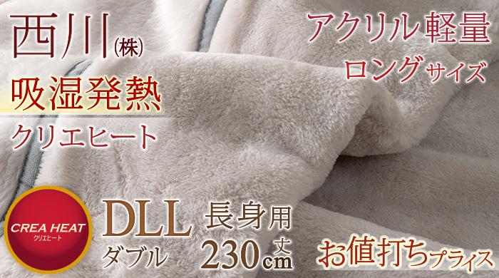 毛布 軽量毛布 ダブル 8394(ダブル長身用)
