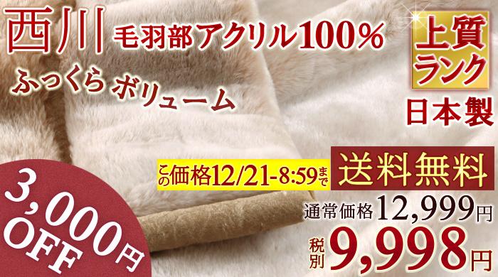 毛布  アクリル毛布-軽量毛布  シングル  1058