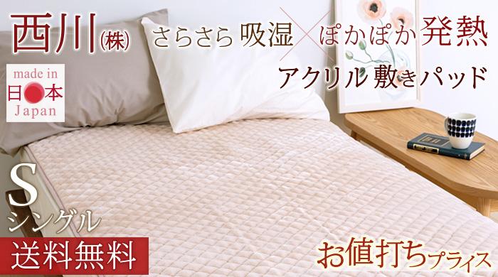 敷きパッド 冬用 シングル (ベッド用 ベッドパッド シングル) 1082