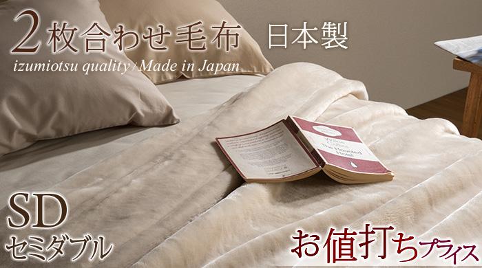 毛布  アクリル合わせ  セミダブル 9089