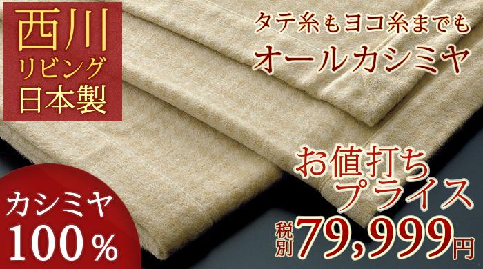 毛布  ウール毛布・カシミヤ毛布  シングル  3689