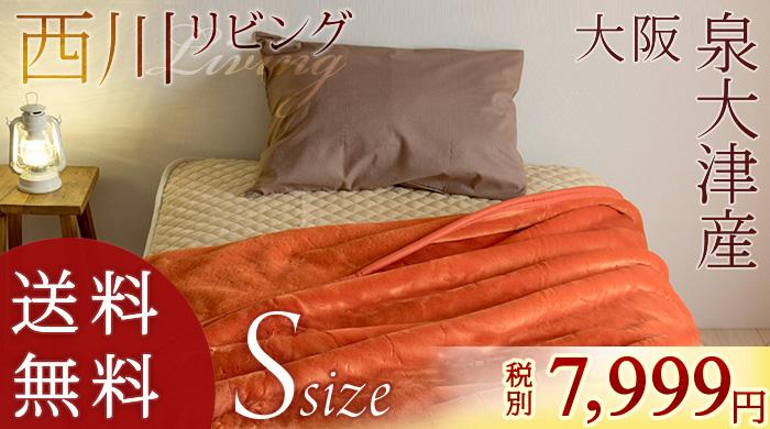 毛布 軽量 シングル 5078 AN1920