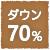 ダウン70%