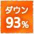 ダウン93%