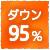 ダウン95%