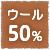 ウール50%