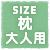 枕(大人サイズ)