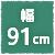 幅91cm