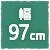 幅97cm
