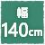 幅140cm