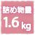 詰め物量1.6kg