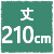 丈210cm