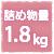 詰め物量1.8kg