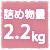 詰め物量2.2kg