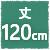 丈120cm