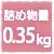 詰め物量0.35kg