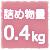 詰め物量0.4kg