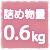 詰め物量0.6kg