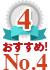 おすすめ!No.4