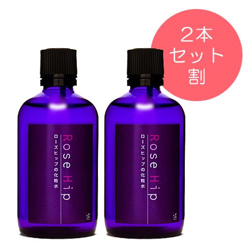ローズヒップ化粧水