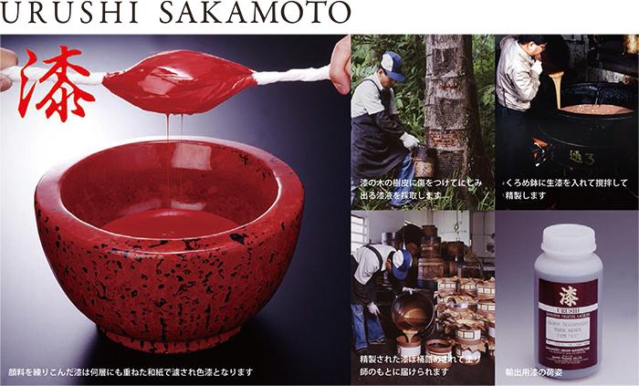 URUSHI SAKAMOTO