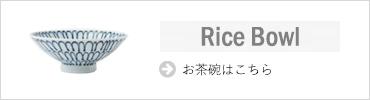 お茶碗RiceBowl