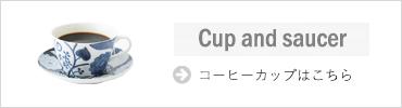 コーヒーカップCupandsaucer