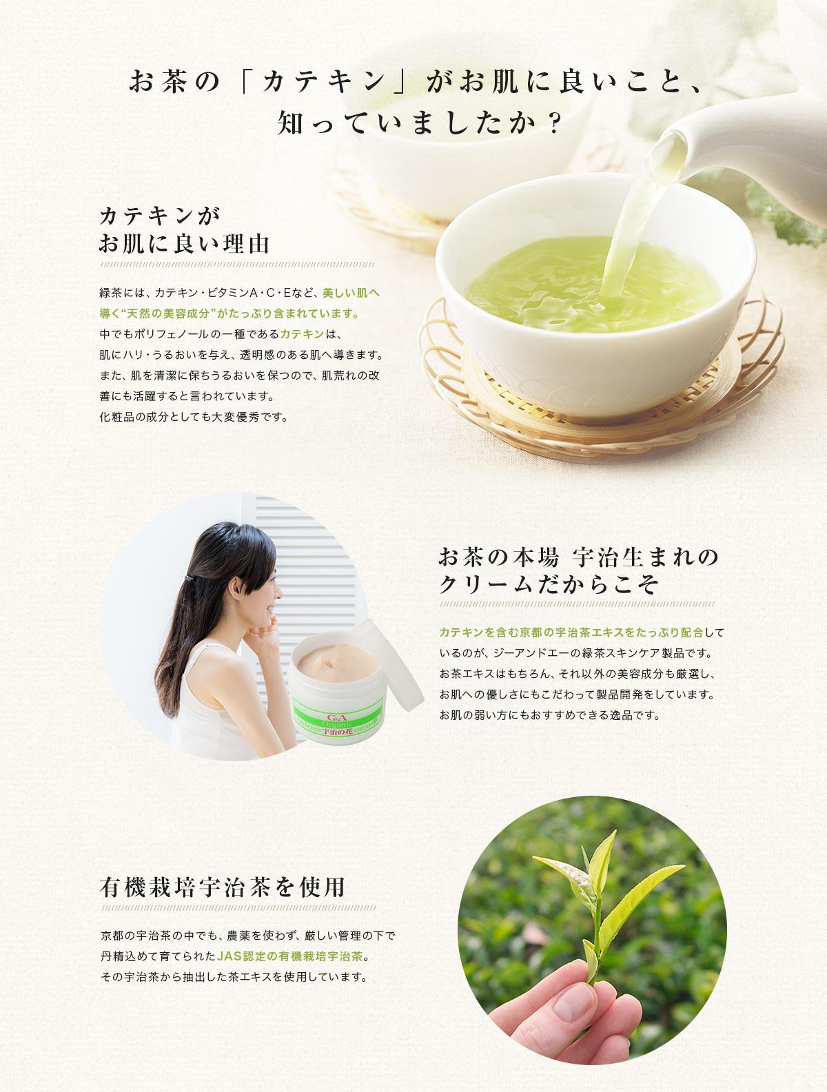 お茶の「カテキン」がお肌に良いこと、 知っていましたか?
