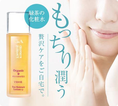 緑茶の化粧水