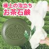 抹茶石鹸(お茶石鹸)