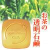 玉露石鹸(お茶石鹸)