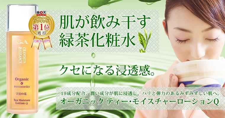 肌が飲み干す 緑茶化粧水「ティー・モイスチャーローションQ」