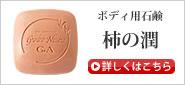 柿の潤(柿渋石鹸)