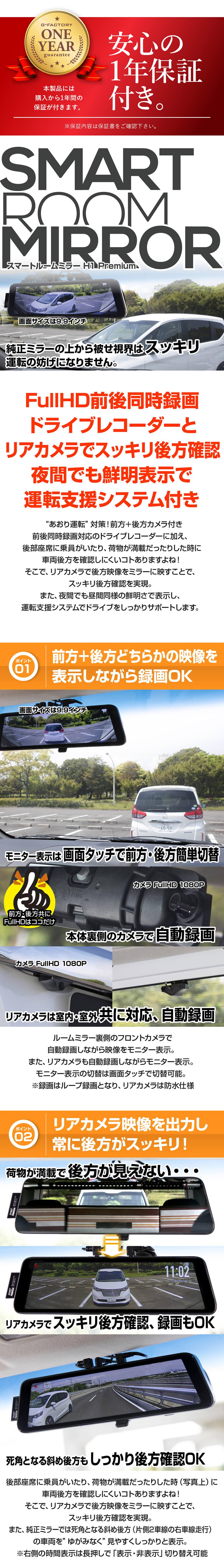 スマートルームミラー 前後ドラレコ付 純正ミラー交換タイプ ノイズ対策済 フルHD高画質 常時 衝撃録画 GPS搭載 駐車監視対応 9.9インチ液晶 ドライブレコーダー ミラーレコーダー ルームミラーレコーダー