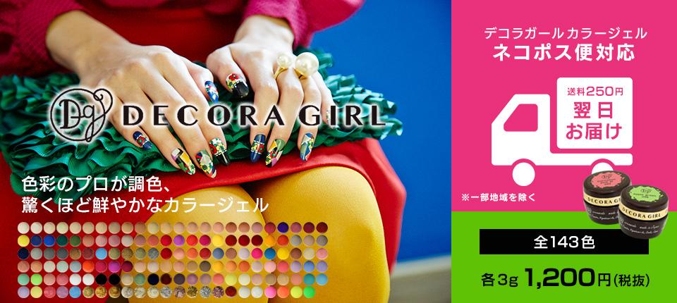 DECORA GIRL(デコラガール カラージェル)色のプロが調整抜群の発色、本当にほしかったカラージェル。
