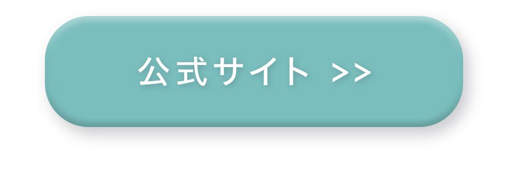 公式URL