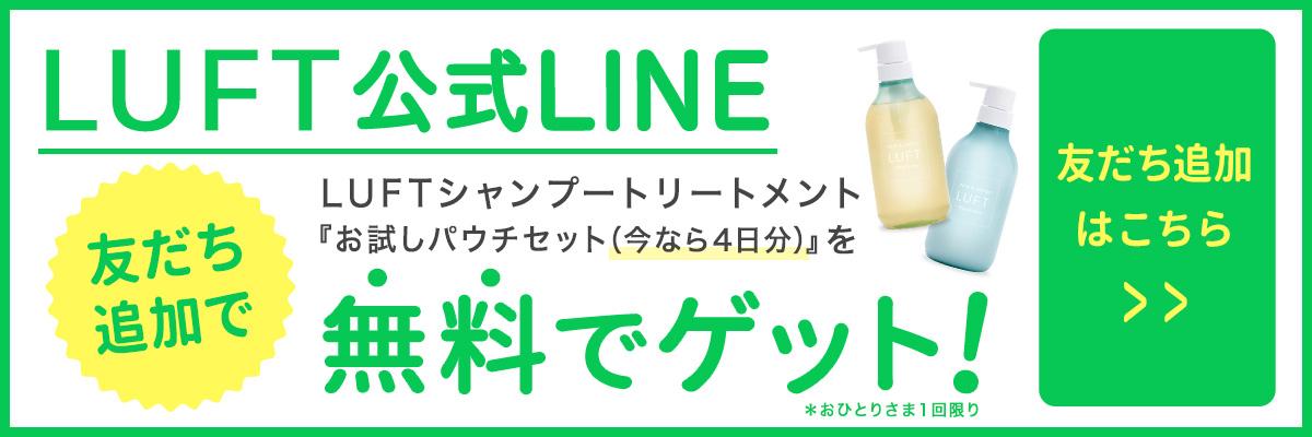LINEお友だちURL