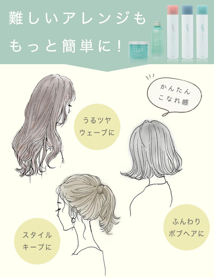 LUFT 難しいヘアアレンジももっと簡単に