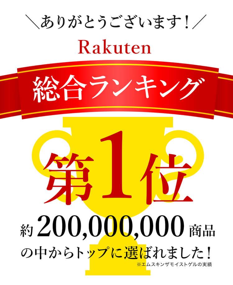 総合ランキング1位