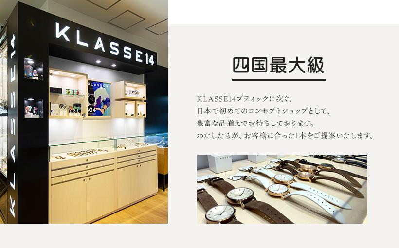 KLASSE14店頭