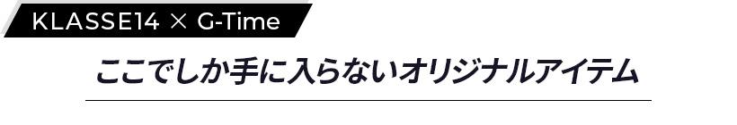 G-Timeoriginalモデルのご紹介