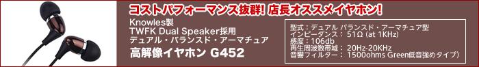 イヤホンG452