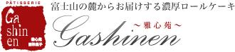 濃厚ロールケーキのGashinen(雅心苑)