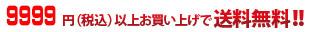 9999円(税込)以上お買い上げで送料無料!!