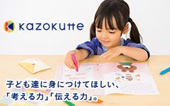 Kazokutte(ワーク)