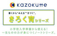 kazokutte(きろく育)