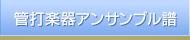 楽譜ネッツの管打楽器アンサンブル譜